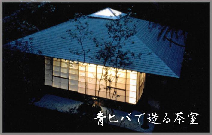 青ヒバで造る茶室